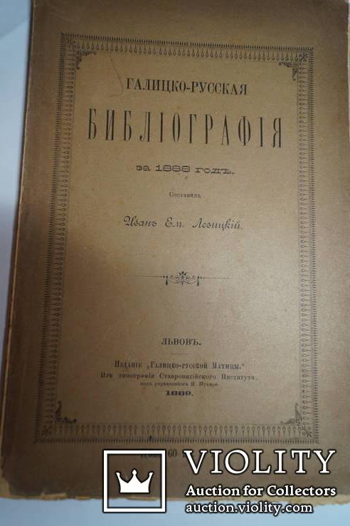 Галицко- Русская библиография за 1888 год. Составил Левицкий. 1889 г., фото №2