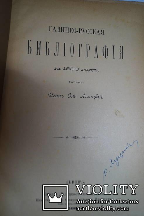 Галицко- Русская библиография за 1888 год. Составил Левицкий. 1889 г., фото №3