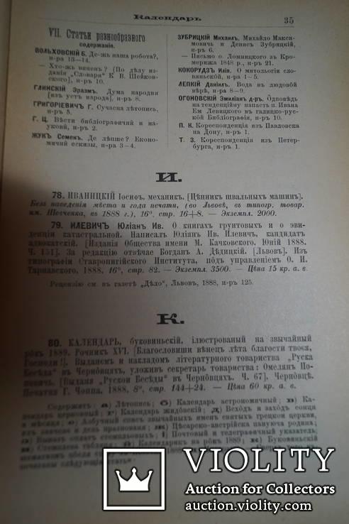 Галицко- Русская библиография за 1888 год. Составил Левицкий. 1889 г., фото №5