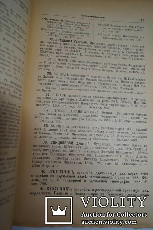 Галицко- Русская библиография за 1888 год. Составил Левицкий. 1889 г., фото №6