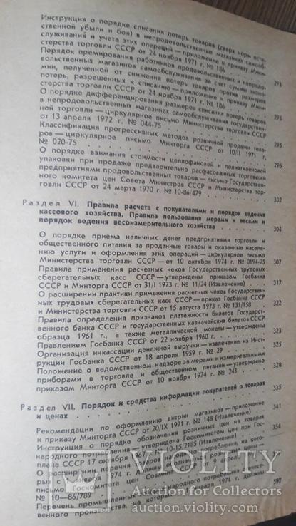 Основные правила торговли, фото №8