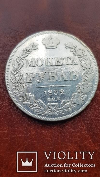Рубль 1832 г. СПБ-НГ Николай ІІ