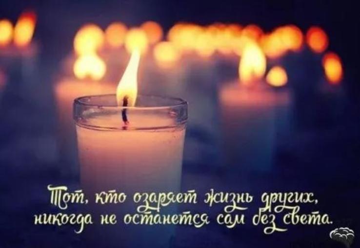 Тот, кто озаряет жизнь других, никогда не останется без света.