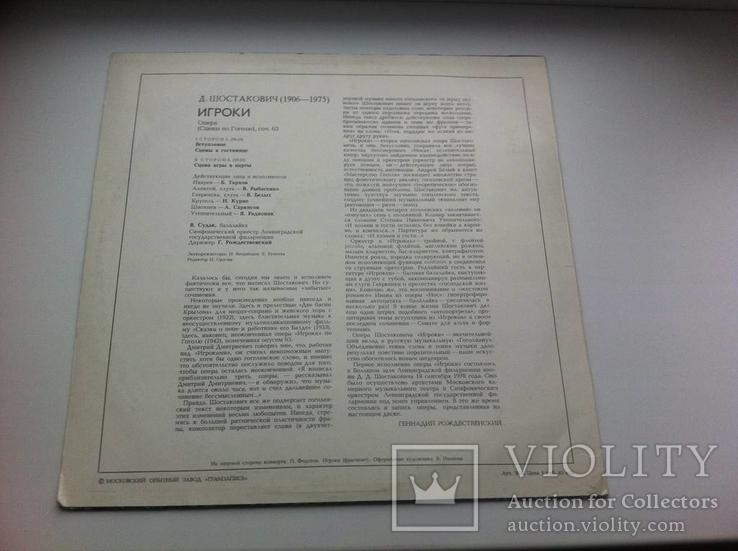 Шостакович, Ленинградская филармония, Геннадий Рождественский - Игроки 1979 M, фото №3