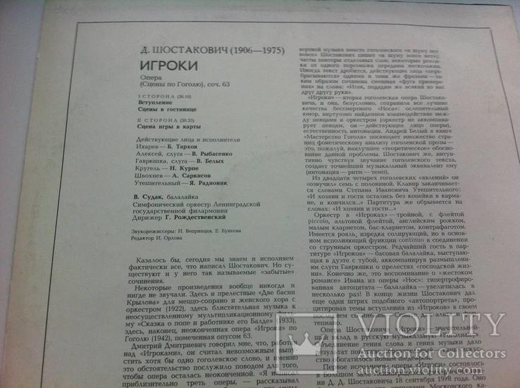 Шостакович, Ленинградская филармония, Геннадий Рождественский - Игроки 1979 M, фото №4