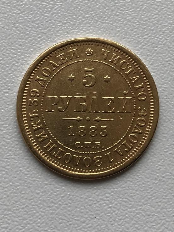 5 рублей 1885 года