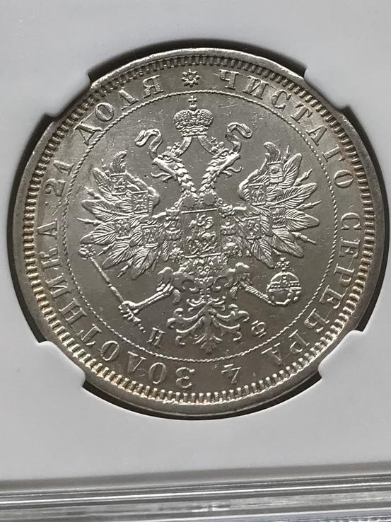 Рубль 1878 года в мс -63