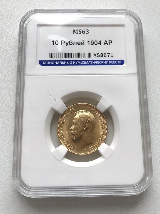 10 рублей 1904 года в мс -63