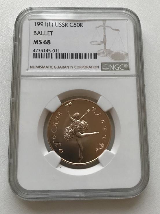 50 рублей 1991 года Балет