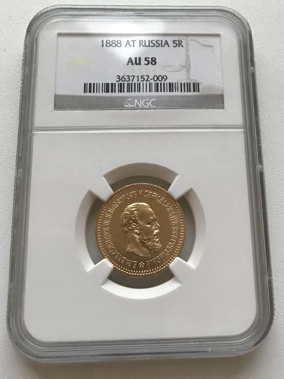 5 рублей 1888 года в AU-58