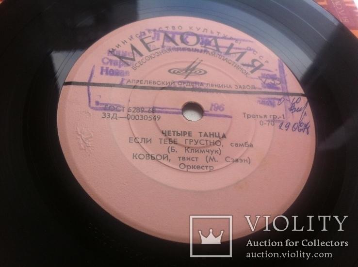 "Оркестр - Четыре Танца (7 "", EP) 1971 ЕХ Джаз,Поп, фото №2"