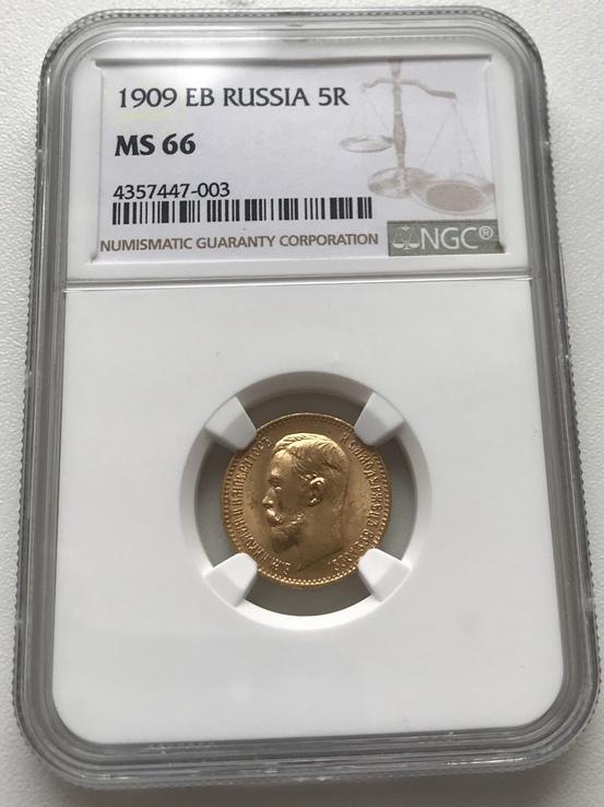 5 рублей 1909 года в мс-66