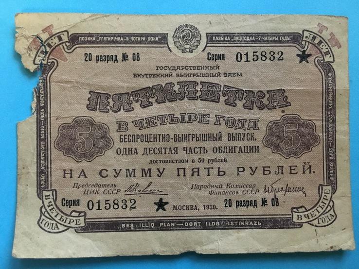 Облигация 5 рублей 1930 года