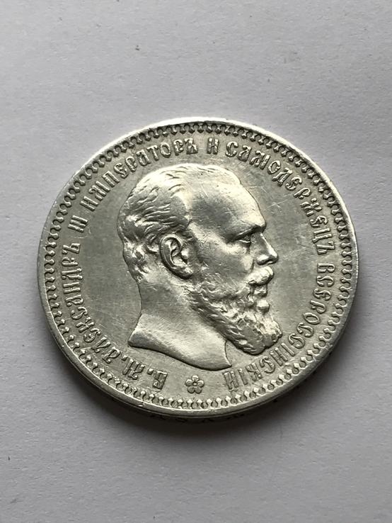 1 рубль 1893 года Александр 3 серебро