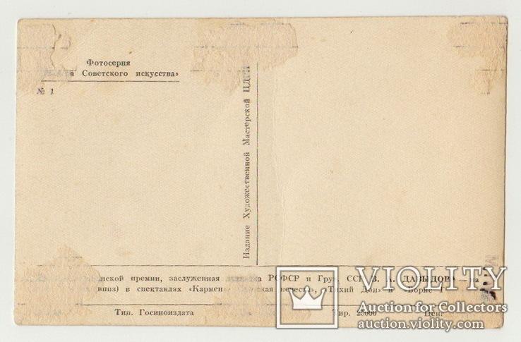 В.А.Давыдова, фото №4