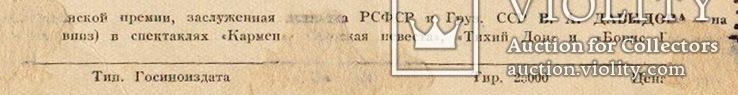 В.А.Давыдова, фото №5
