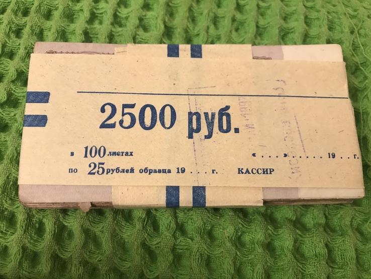 25 рублей 1961 года 100 шт. корешок