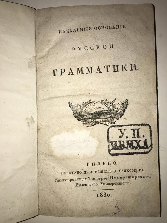 1830 Вильнюс Русская Грамматика Редкость