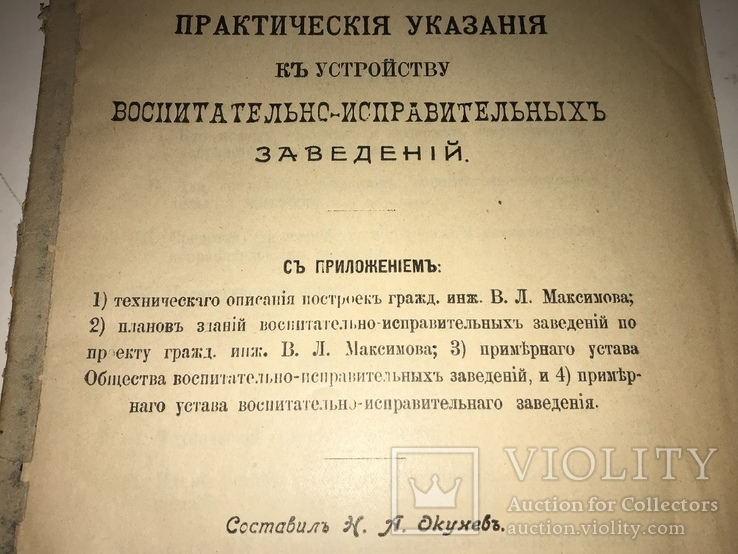 1913 Тюрмы для детей Устав Постройка Право