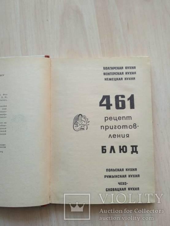 Блюда иностранной кухни 1972р., фото №8