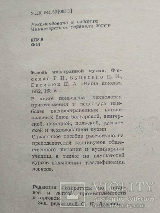 Блюда иностранной кухни 1972р., фото №9