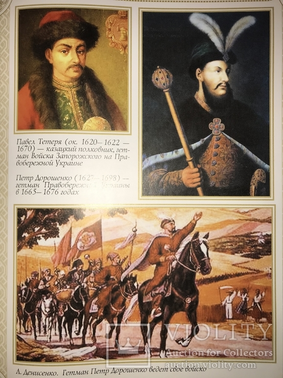 Гетьманы и Казацкие Атаманы Украины Богатая на иллюстрации книга