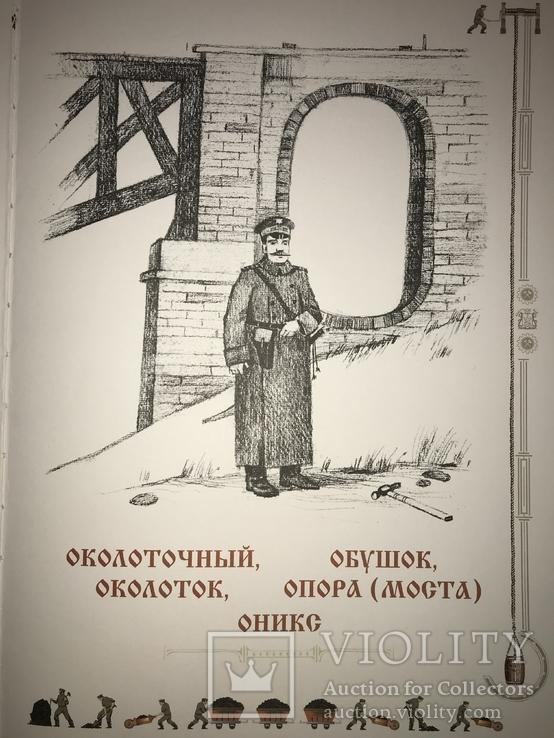 Азбука Рудников начала 20 века