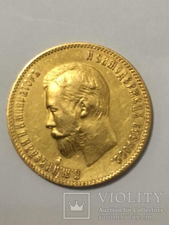 10 рублей Николая II 1900 год ( ФЗ)