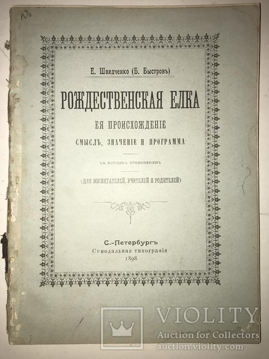 1898 Рождественская Елка её истории презент под Ёлку