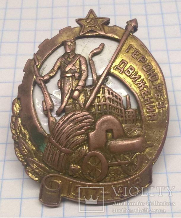 Герою Рев-Движения 1917-1918 г.