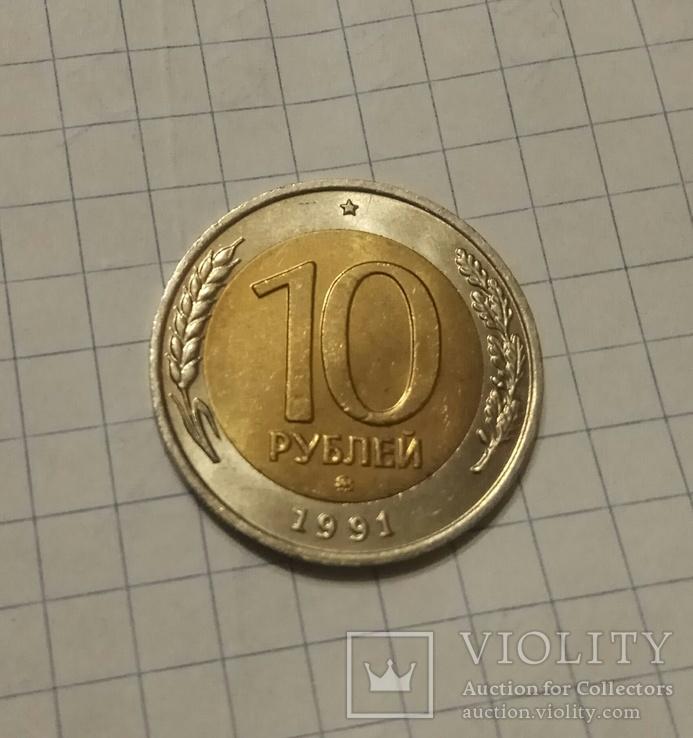 10 рублей 1991 год ММД