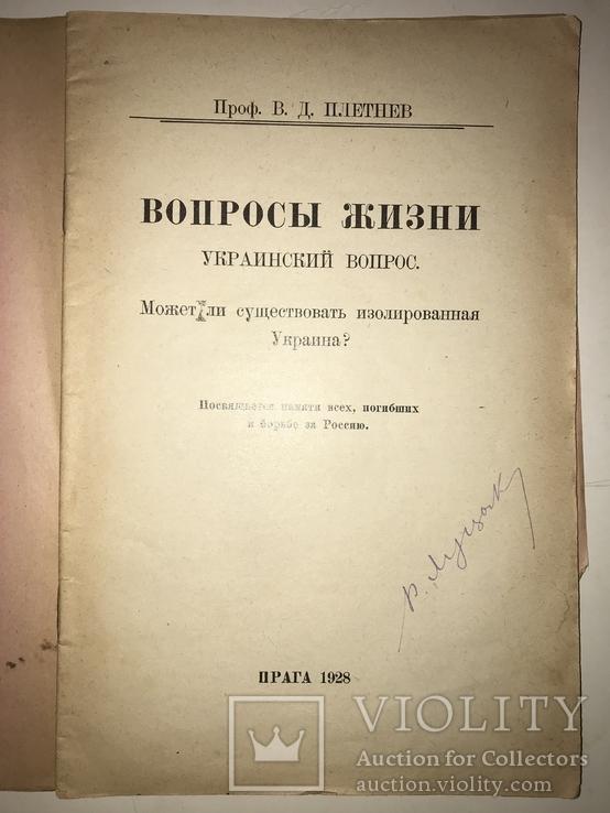 1928 Украинский Вопрос Может ли существовать Автономная Украина Пропаганда