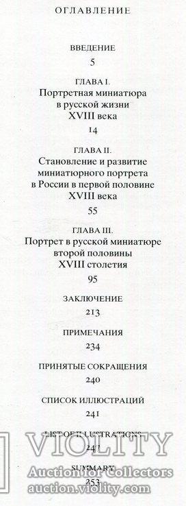 Андрей Карев Миниатюрный портрет в России XVIII века, фото №3