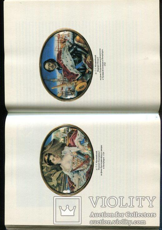 Андрей Карев Миниатюрный портрет в России XVIII века, фото №4