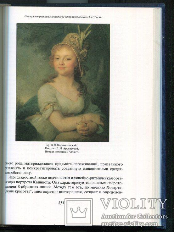 Андрей Карев Миниатюрный портрет в России XVIII века, фото №6