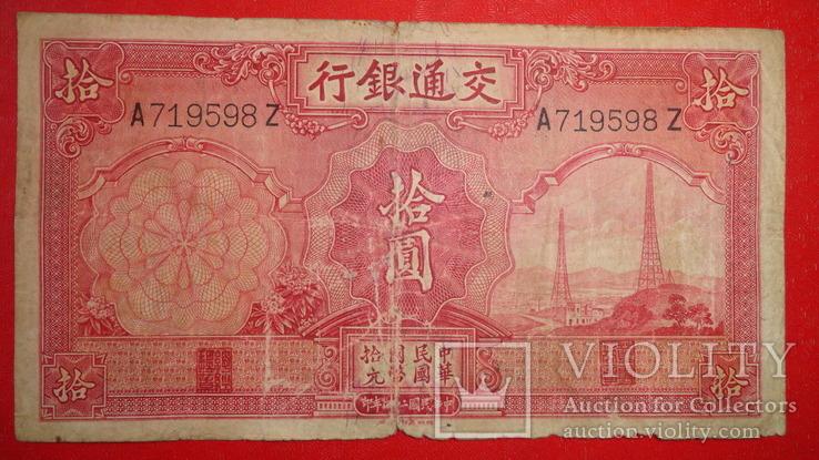 Китай, 10 юаней 1935 г. Банк коммуникаций.