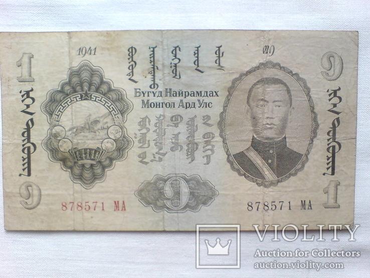1 тугрик 1941 год Монголия
