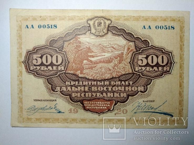 500 рублей 1920 Дальне-Восточная Республика