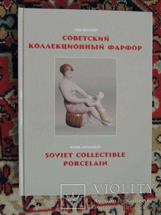 Книга Советский коллекционный фарфор. (Оригинал)