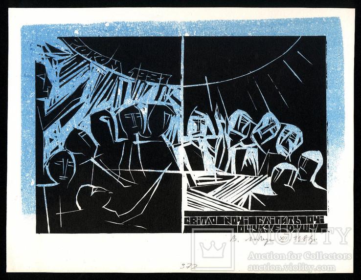 В. Лобода. Світло ночі сліпить очі... 1986. Лінорит. 13,4х19,9; лист 18,2х23,7