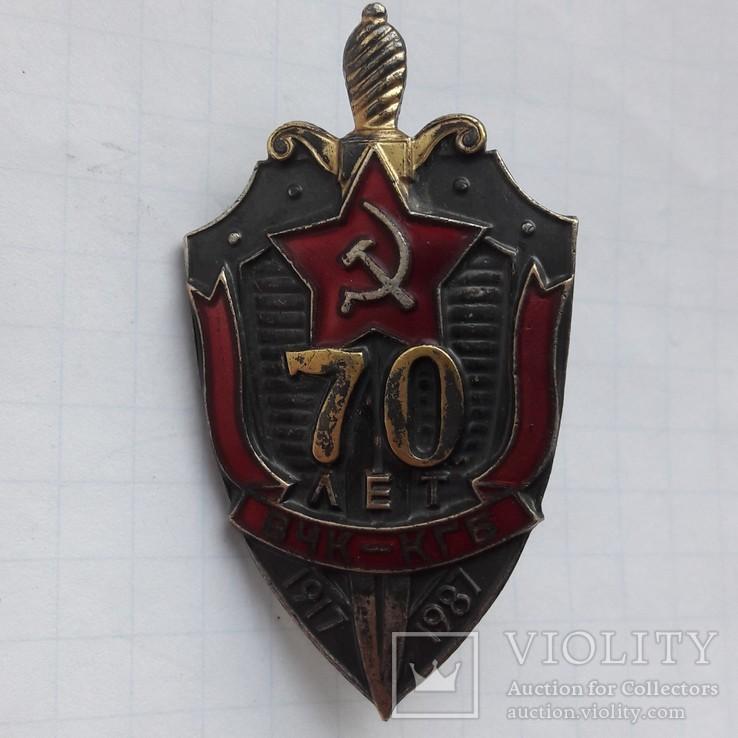 70 Лет ВЧК КГБ 1917 - 1987