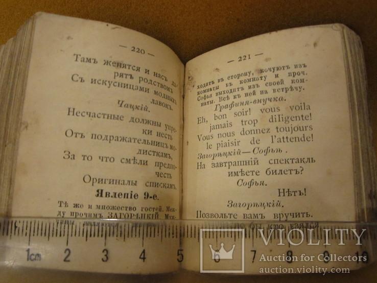 1894 год Горе от ума Грибоедов А.С. карманный 5*7см, фото №7