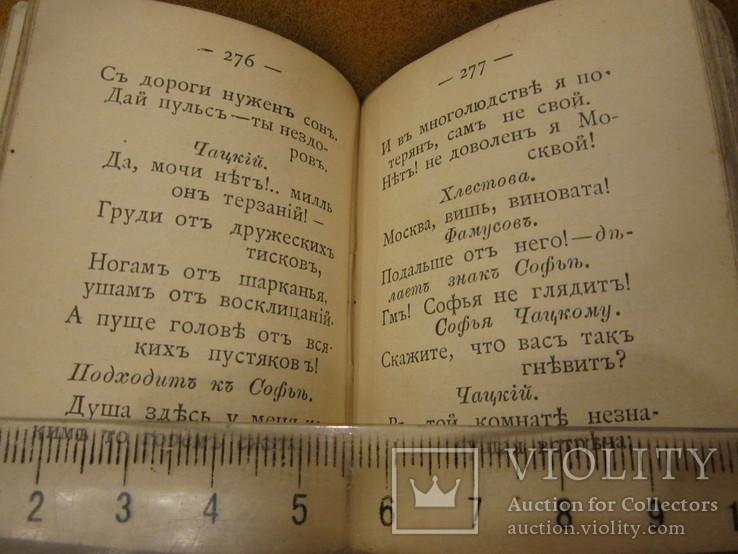 1894 год Горе от ума Грибоедов А.С. карманный 5*7см, фото №8