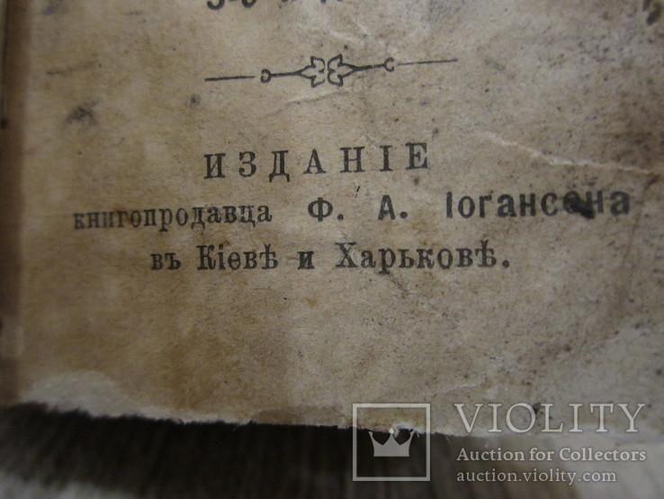 1894 год Горе от ума Грибоедов А.С. карманный 5*7см, фото №11