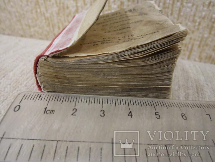 1894 год Горе от ума Грибоедов А.С. карманный 5*7см, фото №12