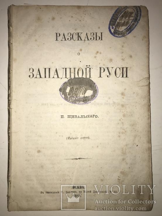 1866 История Литвы Украинских Казаков Белоруссии