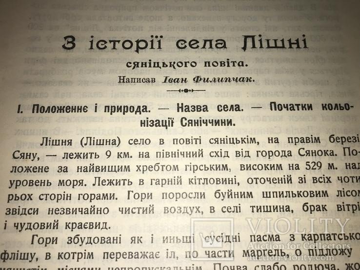 Історія Українського Села від Сяну до Дону до 1917