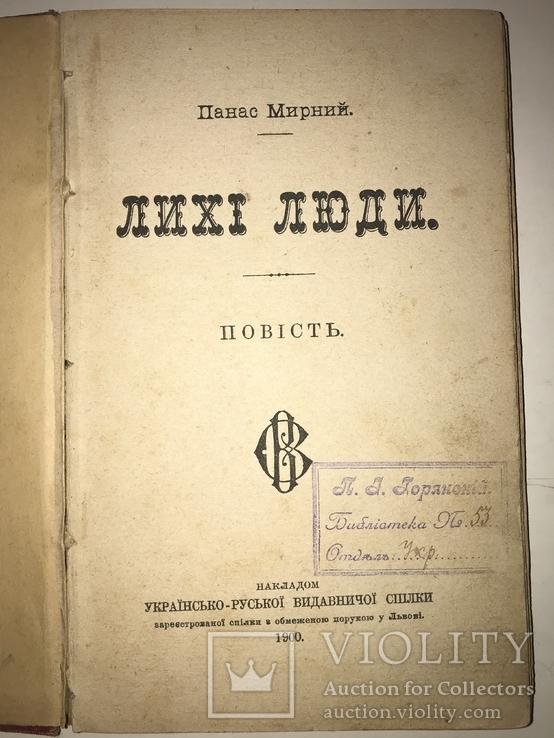1900 Панас Мирный прижизненное издание Украинская Библиотека