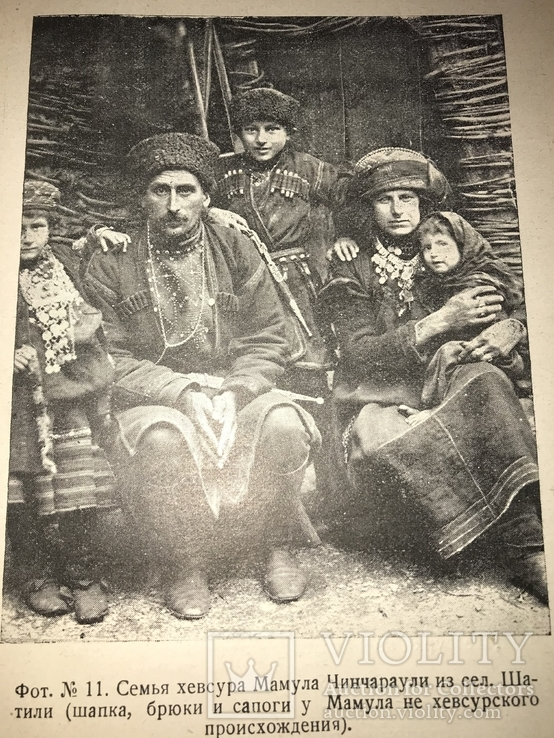 1929 Грузины Этнография Грузия Хевсуры