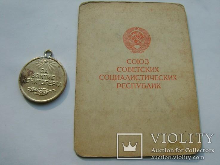 Кенигсберг с документом., фото №2